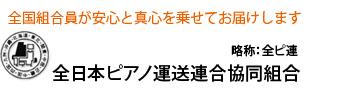 全日本ピアノ運送連合共同組合