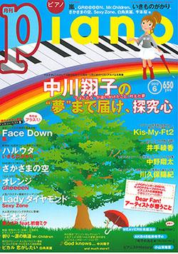 月刊piano 6月号